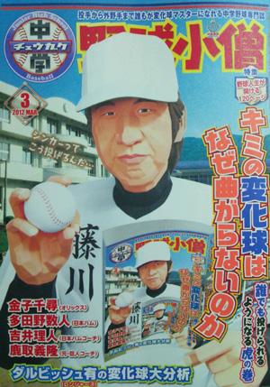 中学野球小僧 縦振り記事